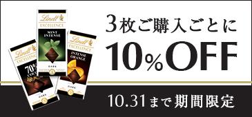 ダークチョコレートが3枚ご購入で10%OFF