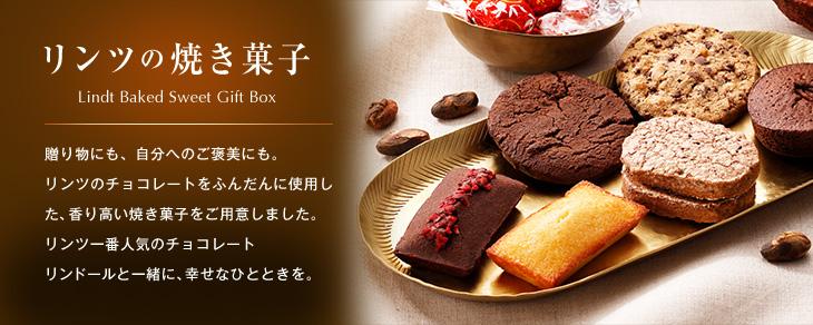 リンツの焼き菓子