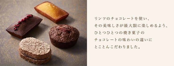 焼き菓子へのこだわり