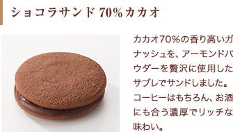 ショコラサンド70%