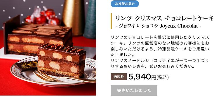 リンツ クリスマス チョコレートケーキ  -ジョワイユ ショコラ Joyeux Chocolat-