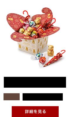 リンツ クリスマス ミニシェアリングボックス