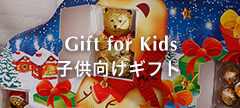 Gift for Kids 子供向けギフト