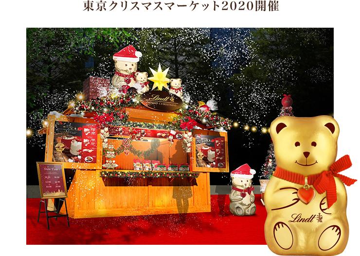 クリスマスマーケット2020開催