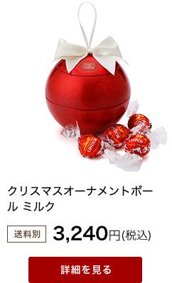 クリスマスオーナメントボール ミルク