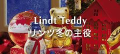 Lindt Teddy リンツ冬の主役