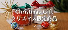 Christmas Gift クリスマス限定商品