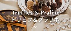 Truffles & Praline トリュフ&プラリネ