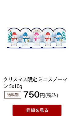 クリスマス限定 ミニスノーマン 5x10g