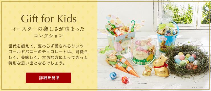 Gift for Kids 子供向けギフト