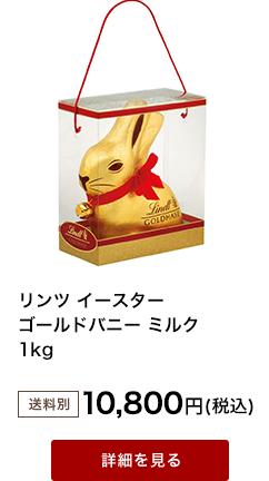 リンツゴールドバニー 1kg
