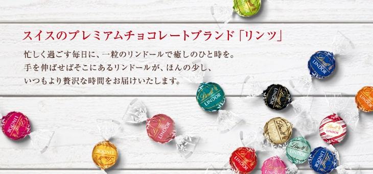 スイスのプレミアムチョコレートブランド「リンツ」