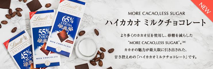 ハイカカオミルクチョコレート新発売