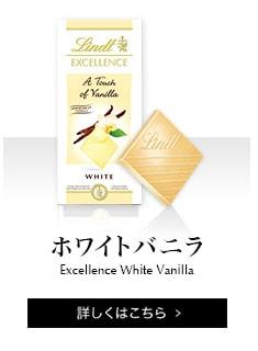 ホワイトバニラ