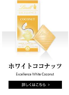 ホワイトココナッツ