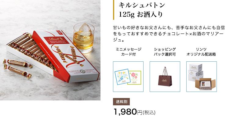 キルシュバトン 125g 1,980円(税込)