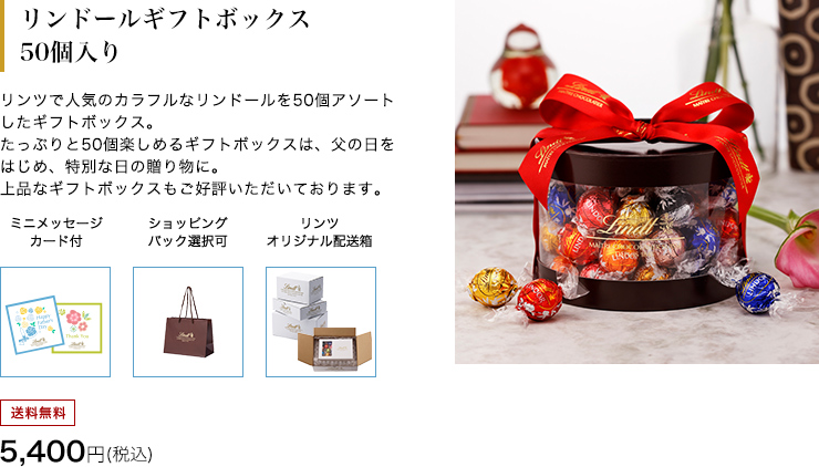 リンドール ギフトボックス 9種50個入 送料無料 5,400円(税込)