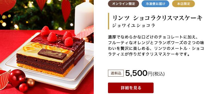 リンツ ショコラクリスマスケーキ