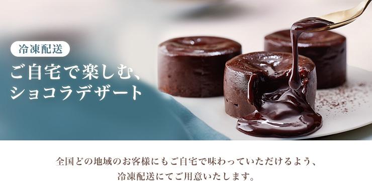 冷凍配送 ご自宅で楽しむ、リンツのショコラデザート