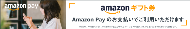 Amazonギフト券がご利用いただけます