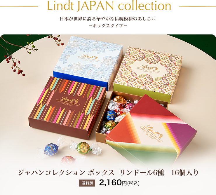 Lindt JAPAN collection