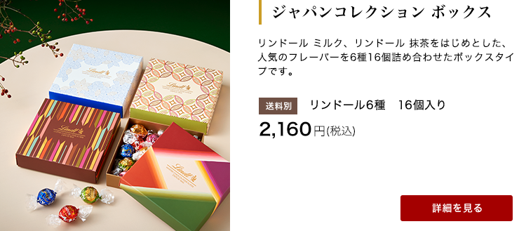 ジャパンコレクション ボックス