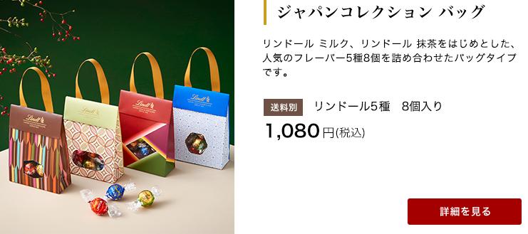 ジャパンコレクション バッグ