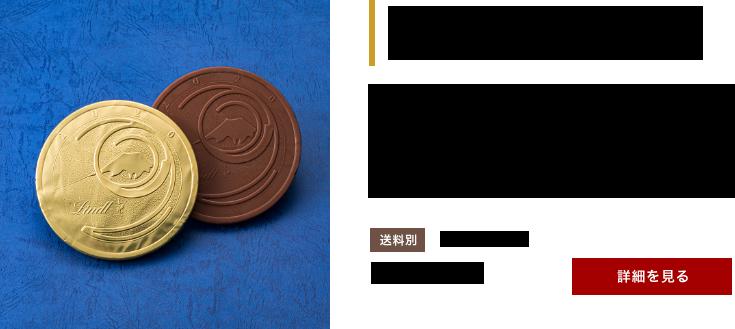 リンツ セレブレーションメダル 65g