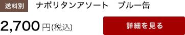 ナポリタンアソート ブルー缶350g