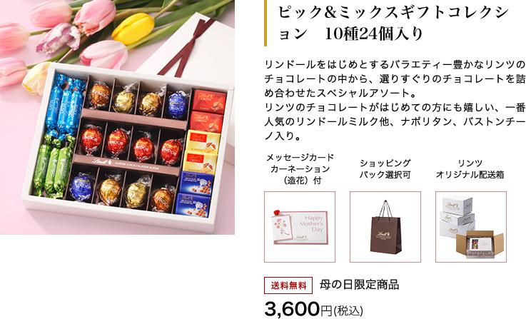 ピック&ミックス ギフトコレクション 10種24個入 送料無料 3,600円(税込)