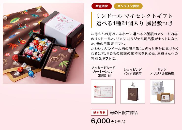 母の日限定リンドールマイセレクトギフト 風呂敷つき 送料無料 6,000円(税込)