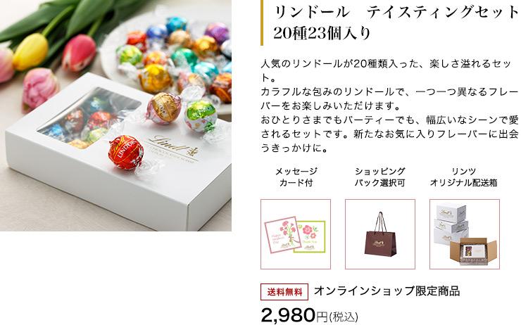 リンドール テイスティングセット 22種23個入 送料無料 2,980円(税込)