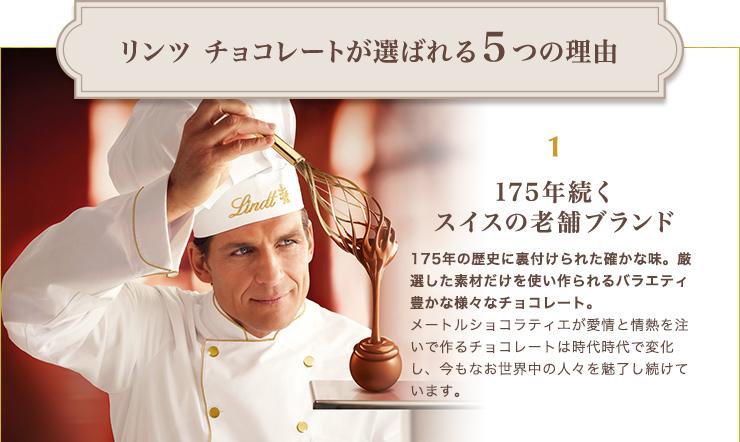 リンツチョコレートが選ばれる5つの理由 1 175年続くスイスの老舗ブランド