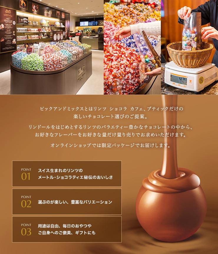 ピックアンドミックスとは、リンツショコラカフェ、ブティックだけの楽しいチョコレート選びのご提案。