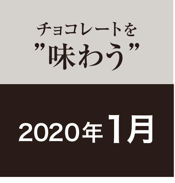 味わう_2020年1月