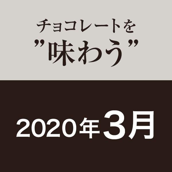 味わう_2020年3月