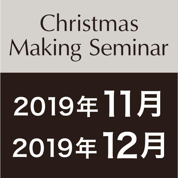 クリスマス_メイキングセミナー