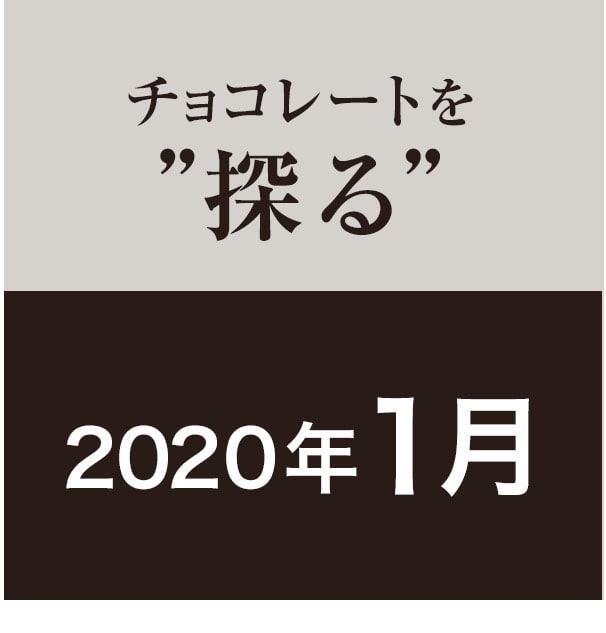 探る_2020年1月