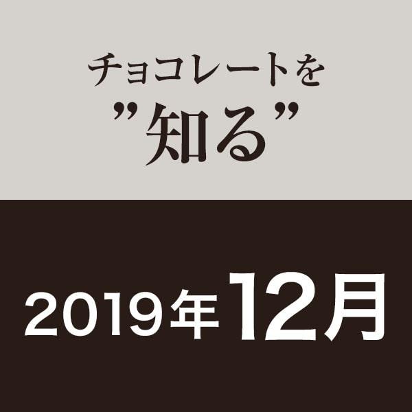 知る_2019年12月