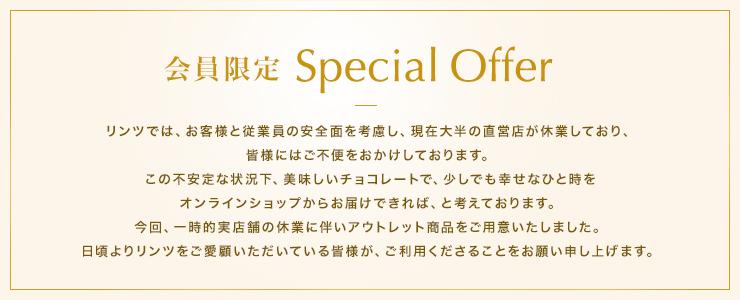 会員限定Special Offer