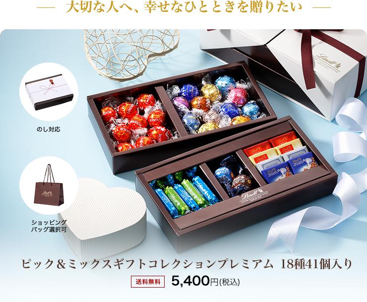 ピック&ミックス ギフトコレクション プレミアム 18種41個入 送料無料 5,400円(税込)