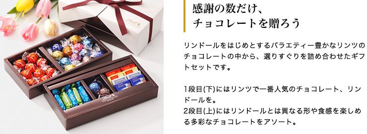 感謝の数だけ、チョコレートを贈ろう