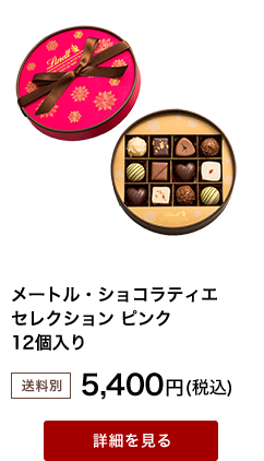 メートル・ショコラティエセレクション ピンク12個入り