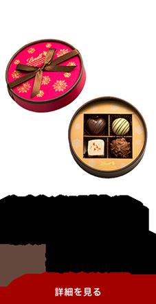 メートル・ショコラティエ セレクション ピンク 4個入り