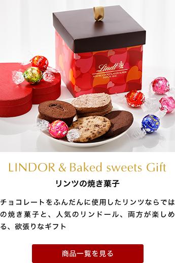 LINDOR&Baked sweets Gift リンツの焼き菓子