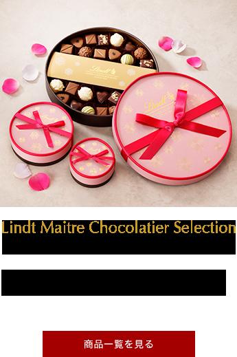 Lindt Maitre Chocolatier Selection メートルショコラティエセレクション
