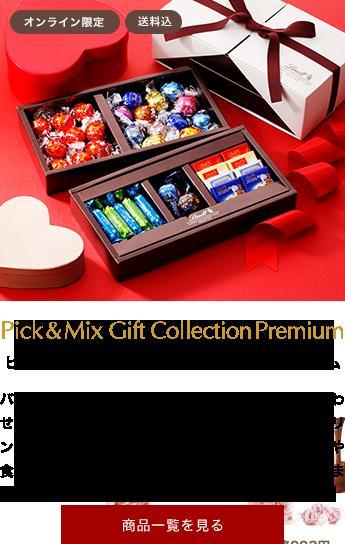 Pick&Mix Gift Collection ピック&ミックス ギフトコレクション
