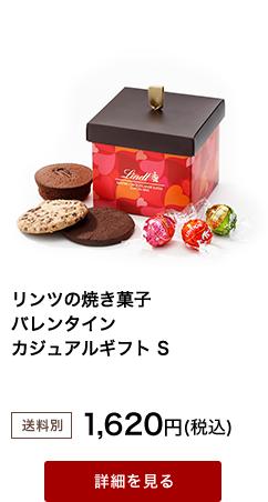 リンツの焼き菓子 バレンタイン カジュアルギフト S