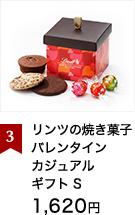 リンツの焼き菓子バレンタインカジュアルギフト S