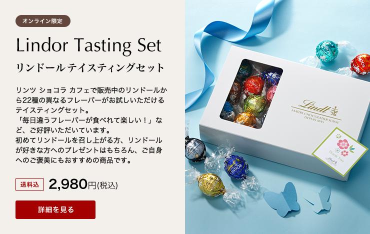 Lindor Tasting Set